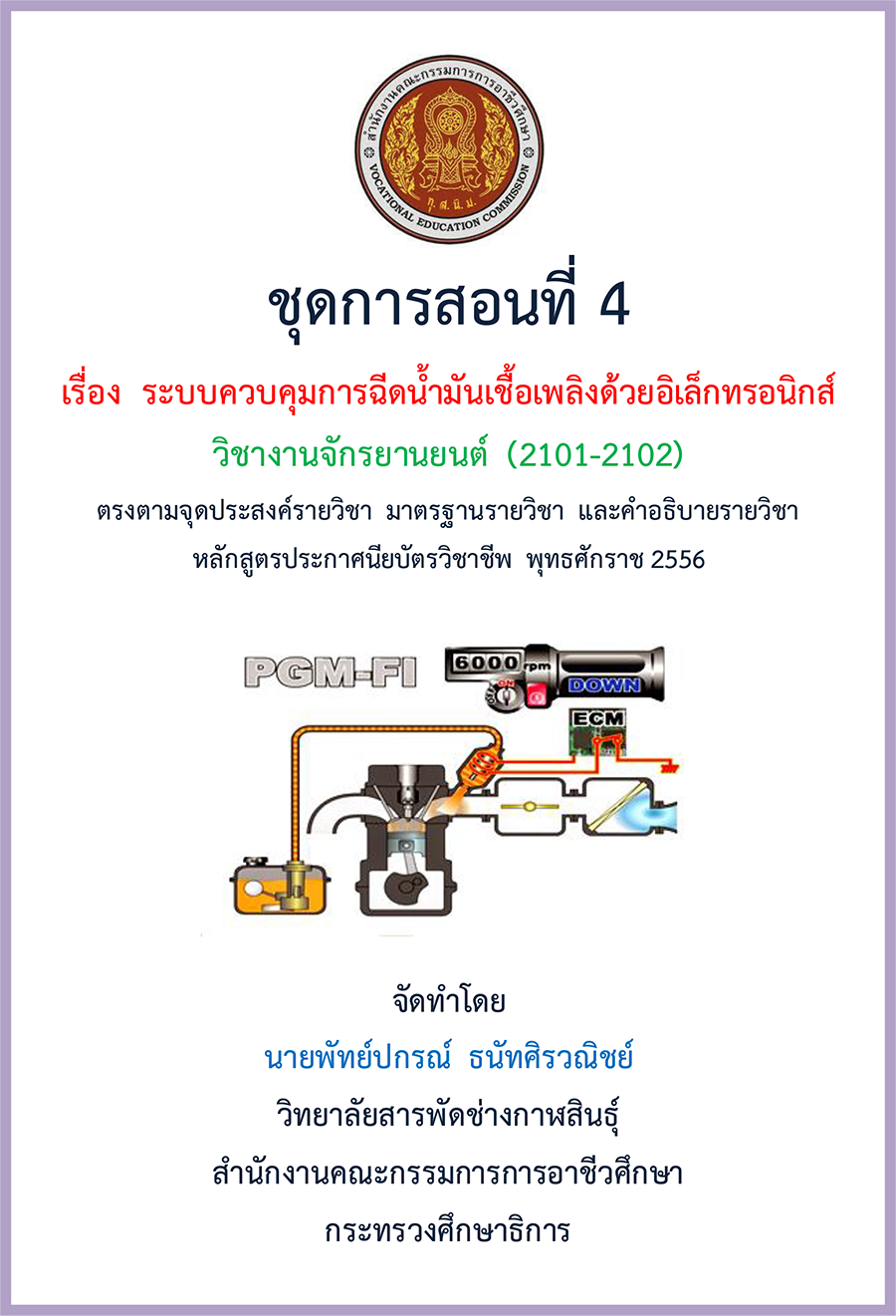 patpakorn book2017